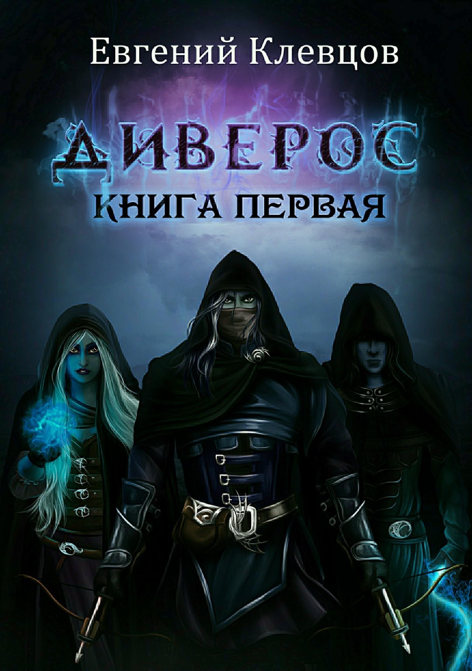 Евгений Клевцов Диверос. Книга первая тени
