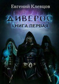 Евгений Клевцов - Диверос. Книга первая