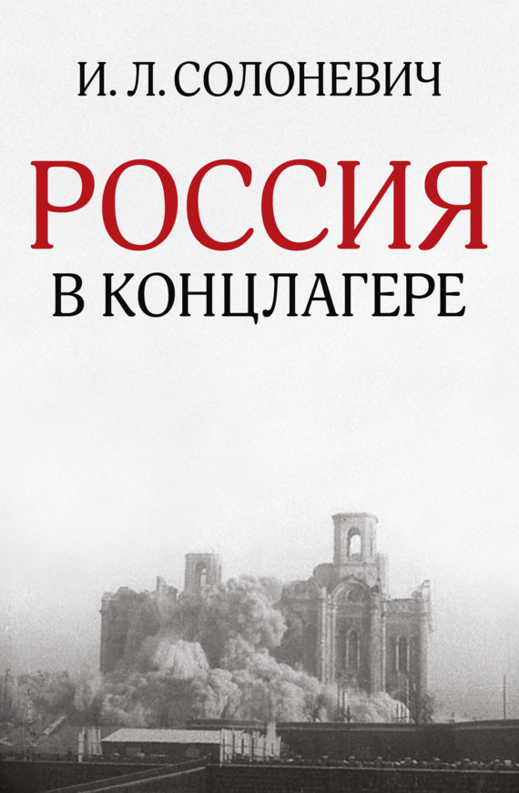 Скачать Россия в концлагере быстро