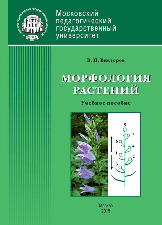 В. П. Викторов бесплатно