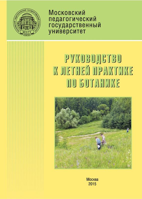 Н. М. Ключникова Руководство к летней практике по ботанике тарифный план