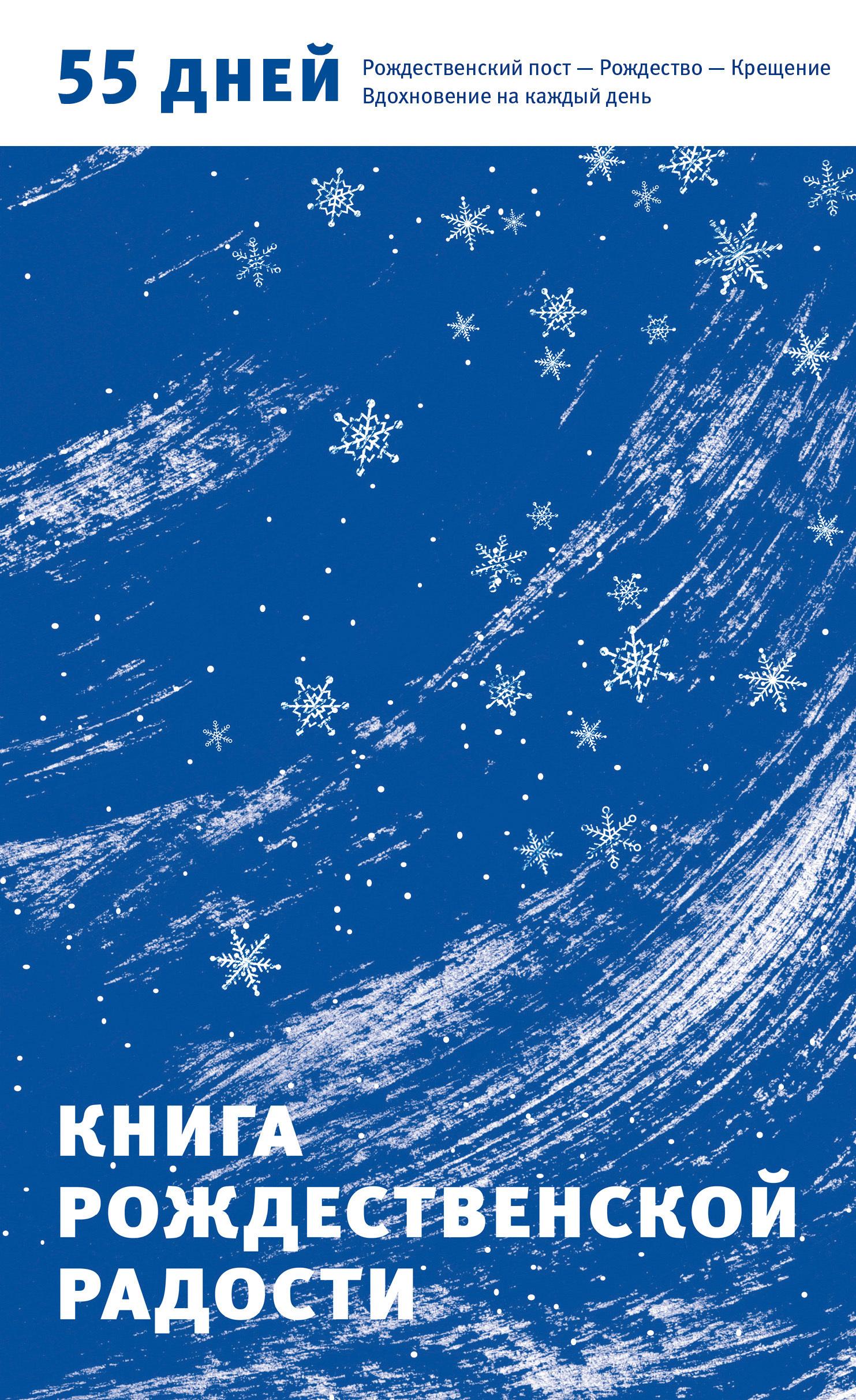 Отсутствует. Книга Рождественской радости. 55 дней. Рождественский пост – Рождество – Крещение. Вдохновение на каждый день