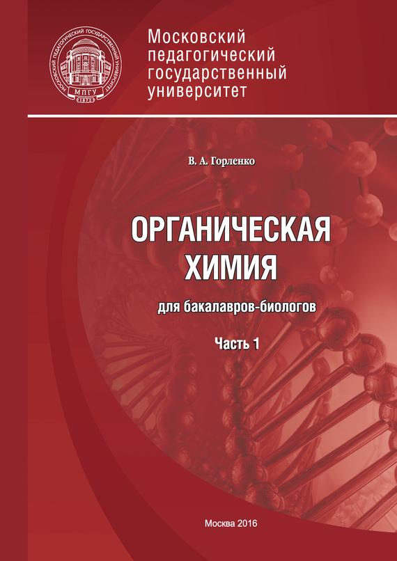 В. А. Горленко Органическая химия для бакалавров-биологов. Часть 1 органическая химия учебник
