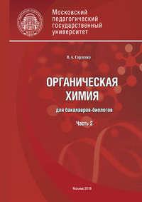 В. А. Горленко - Органическая химия для бакалавров-биологов. Часть 2