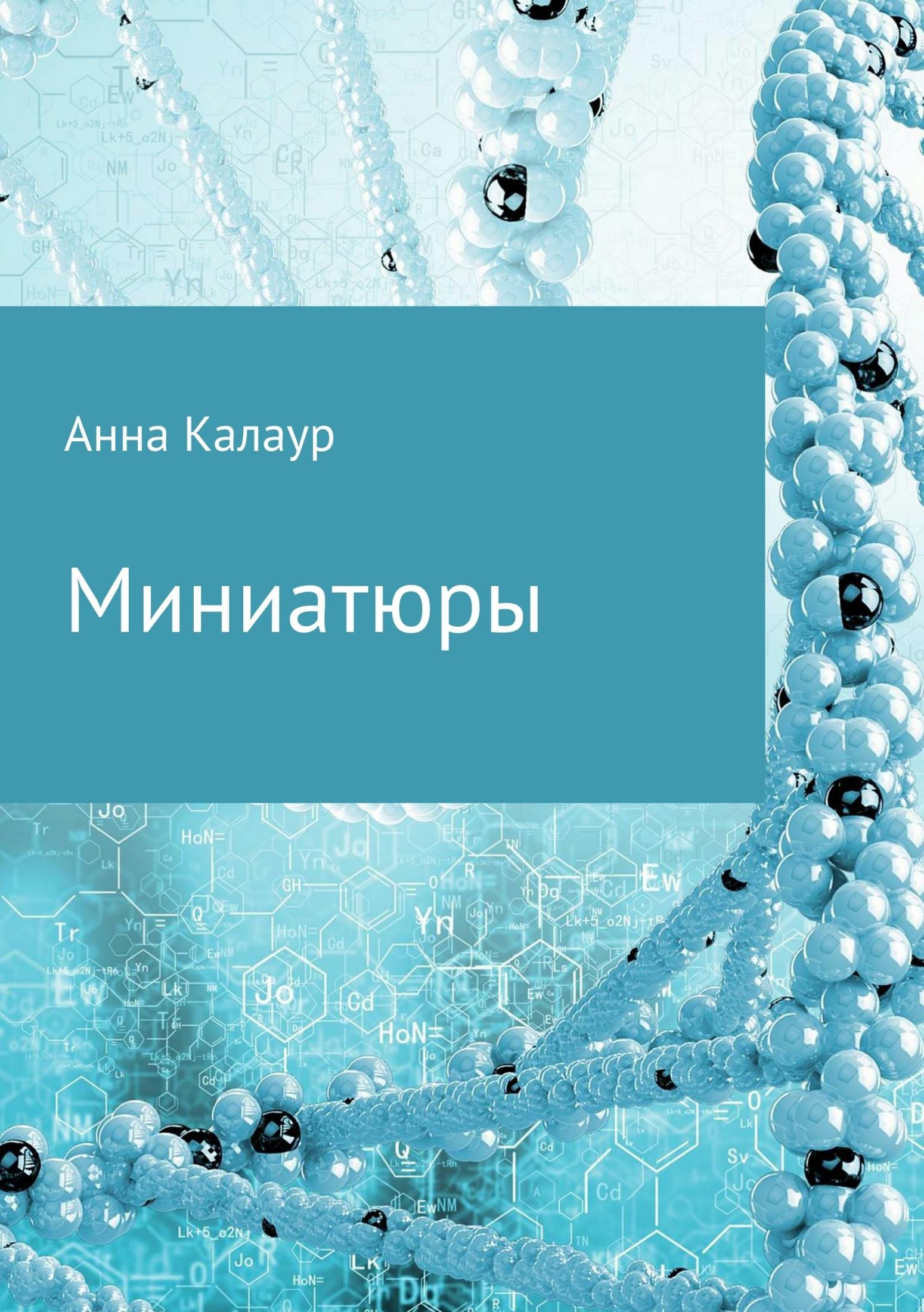 Анна Калаур. Миниатюры