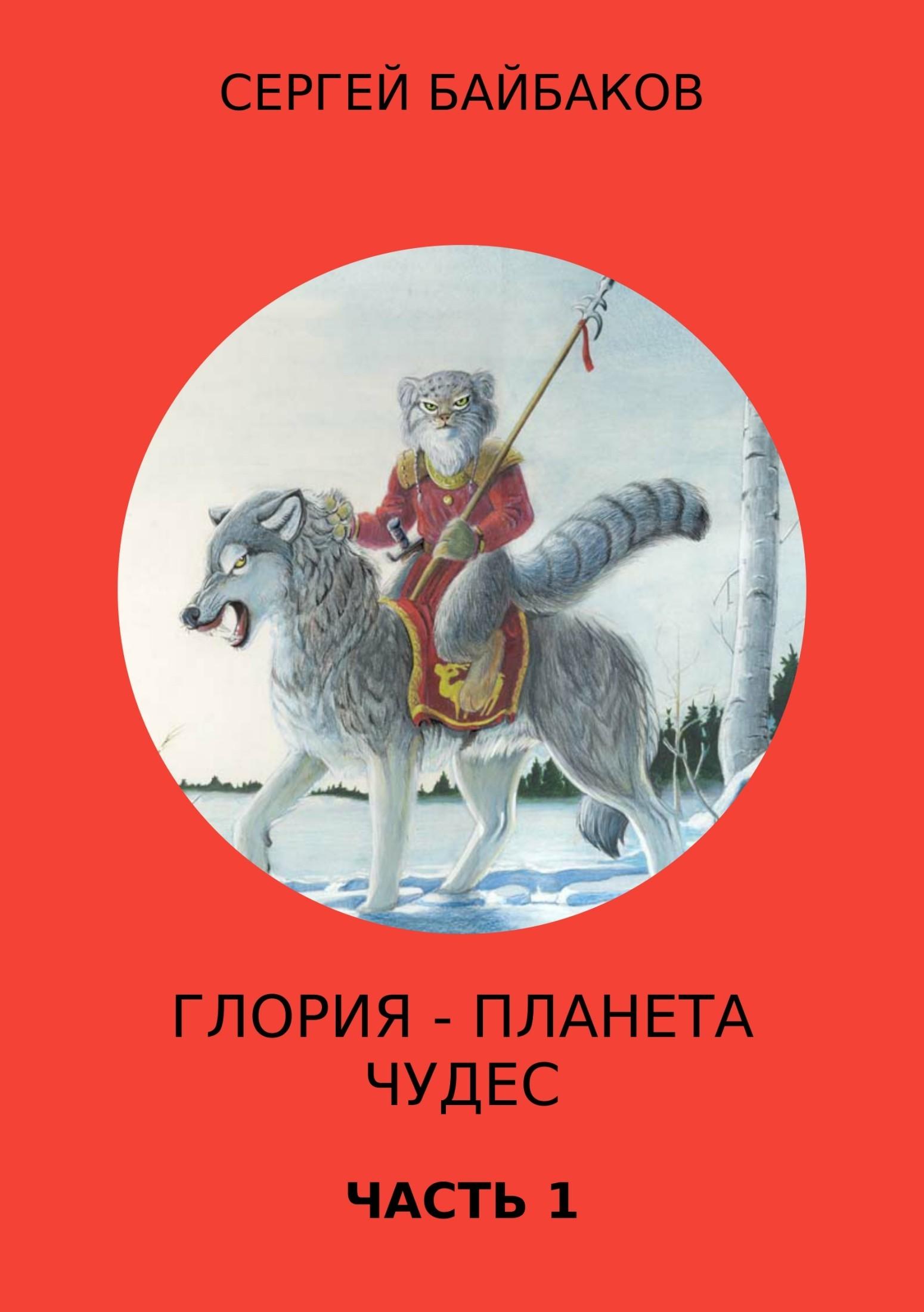 Сергей Геннадьевич Байбаков. Глория – планета чудес. Часть 1