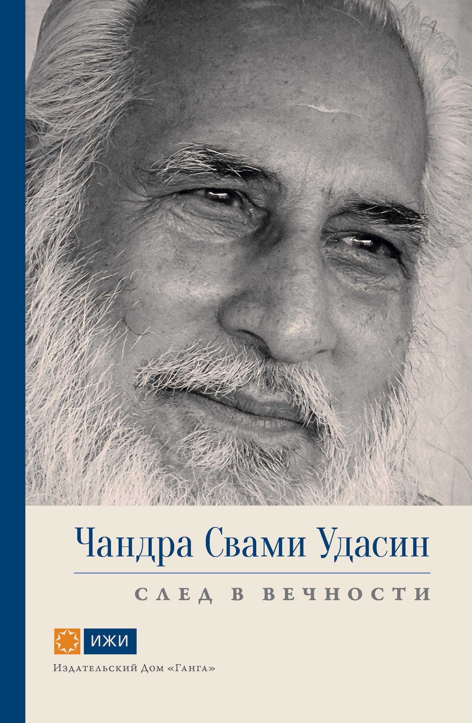 Свами Прем Вивекананда - Чандра Свами Удасин. След в вечности