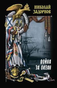 Николай Задорнов - Война за океан. Том второй
