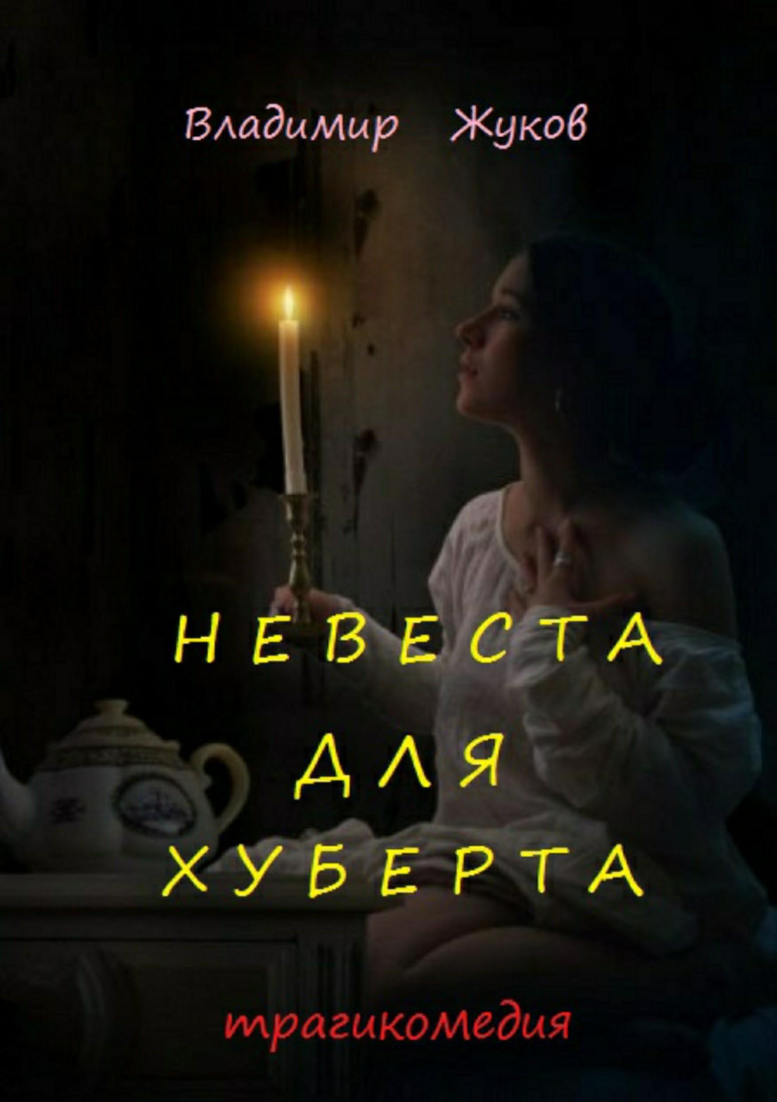 Владимир Александрович Жуков. Невеста для Хуберта