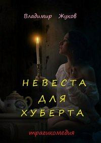 Владимир Александрович Жуков - Невеста для Хуберта
