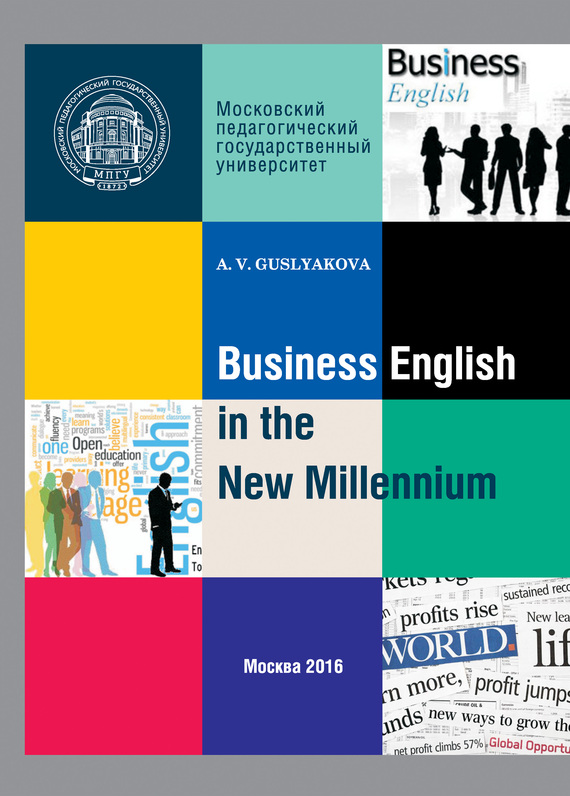 Алла Гуслякова Business English in the New Millennium цветкова татьяна константиновна english grammar practice учебное пособие