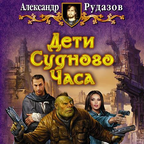 Александр Рудазов. Дети Судного Часа