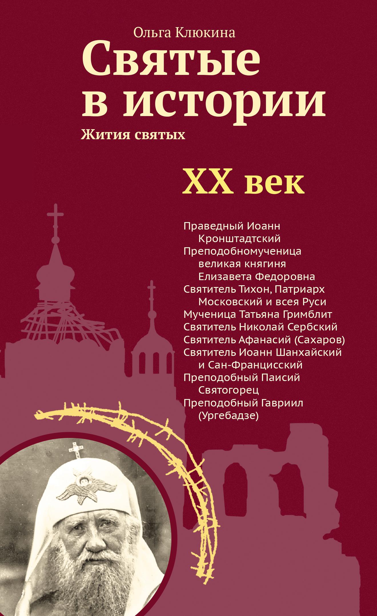 О. П. Клюкина Святые в истории. Жития святых в новом формате. XX век