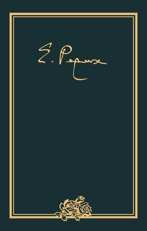 Елена Рерих Елена Ивановна Рерих. Письма. Том VI (1938–1939 гг.) ISBN: 5-86988-169-2 я самнер ф вавилье м чаппел французская армия 1939 1942 гг кампания 1939 1940 гг вишистская франция