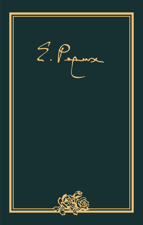 Елена Рерих Елена Ивановна Рерих. Письма. Том IX (1951–1955 гг.) автор не указан агенда матери том 1 1951 1960 гг
