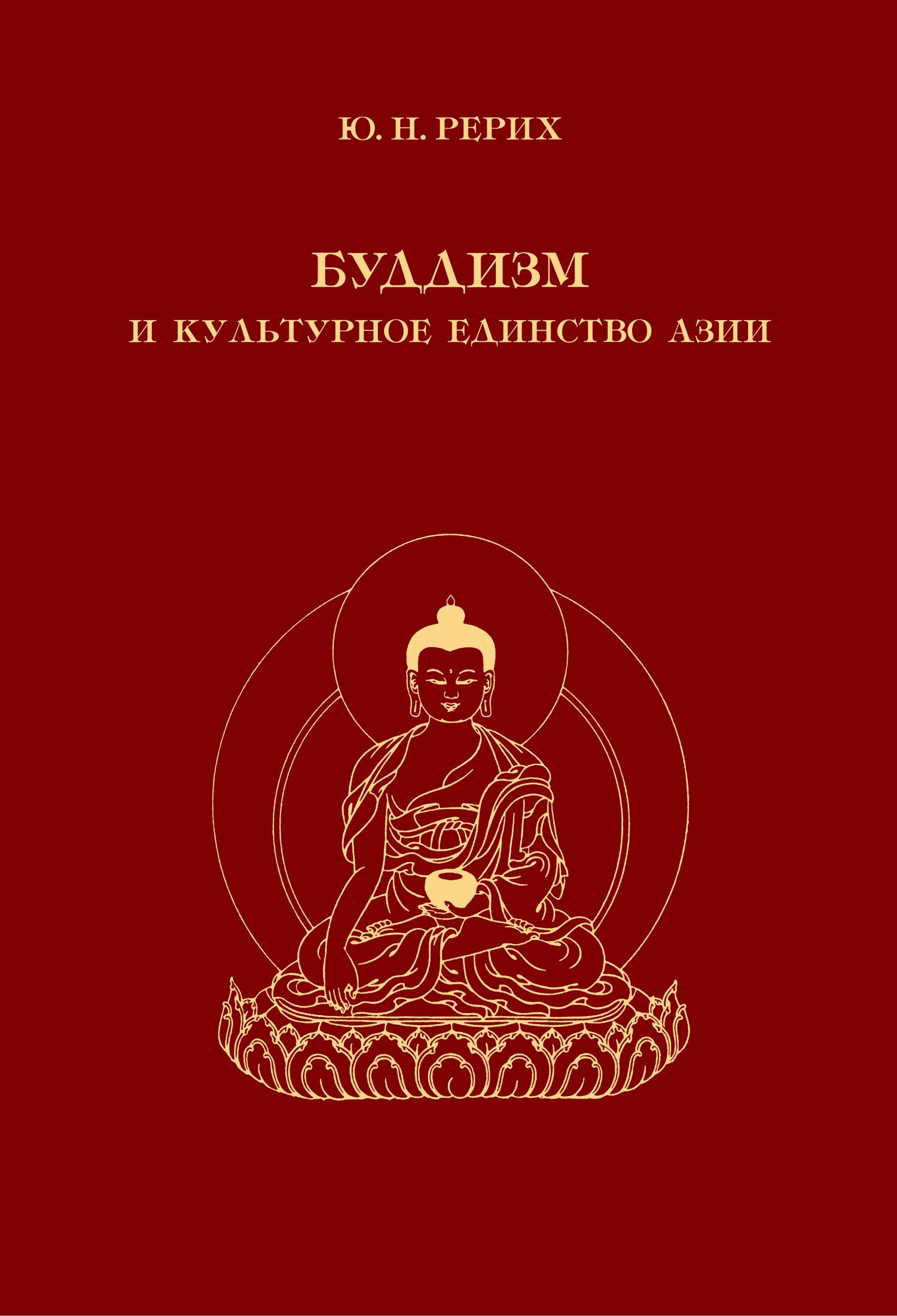 Ю. Н. Рерих Буддизм и культурное единство Азии. Сборник статей ISBN: 5-86988-121-8