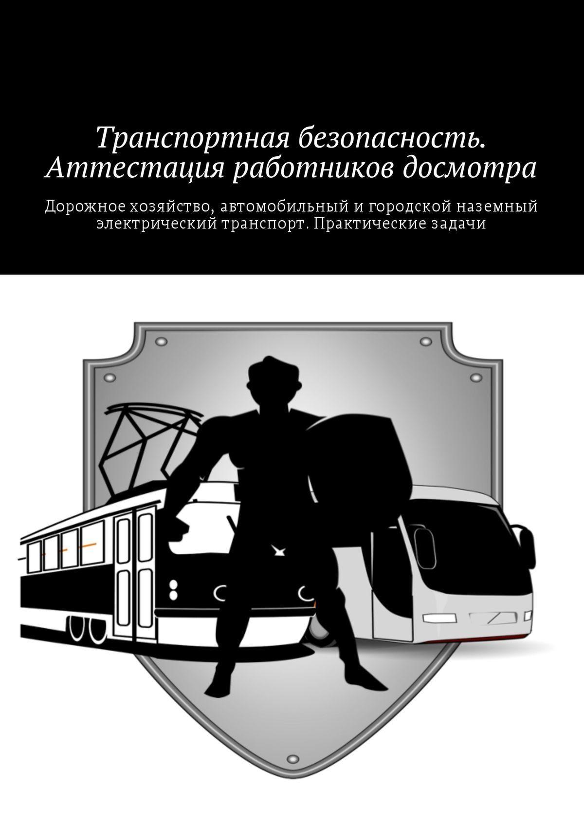 Коллектив авторов Транспортная безопасность. Аттестация работников досмотра