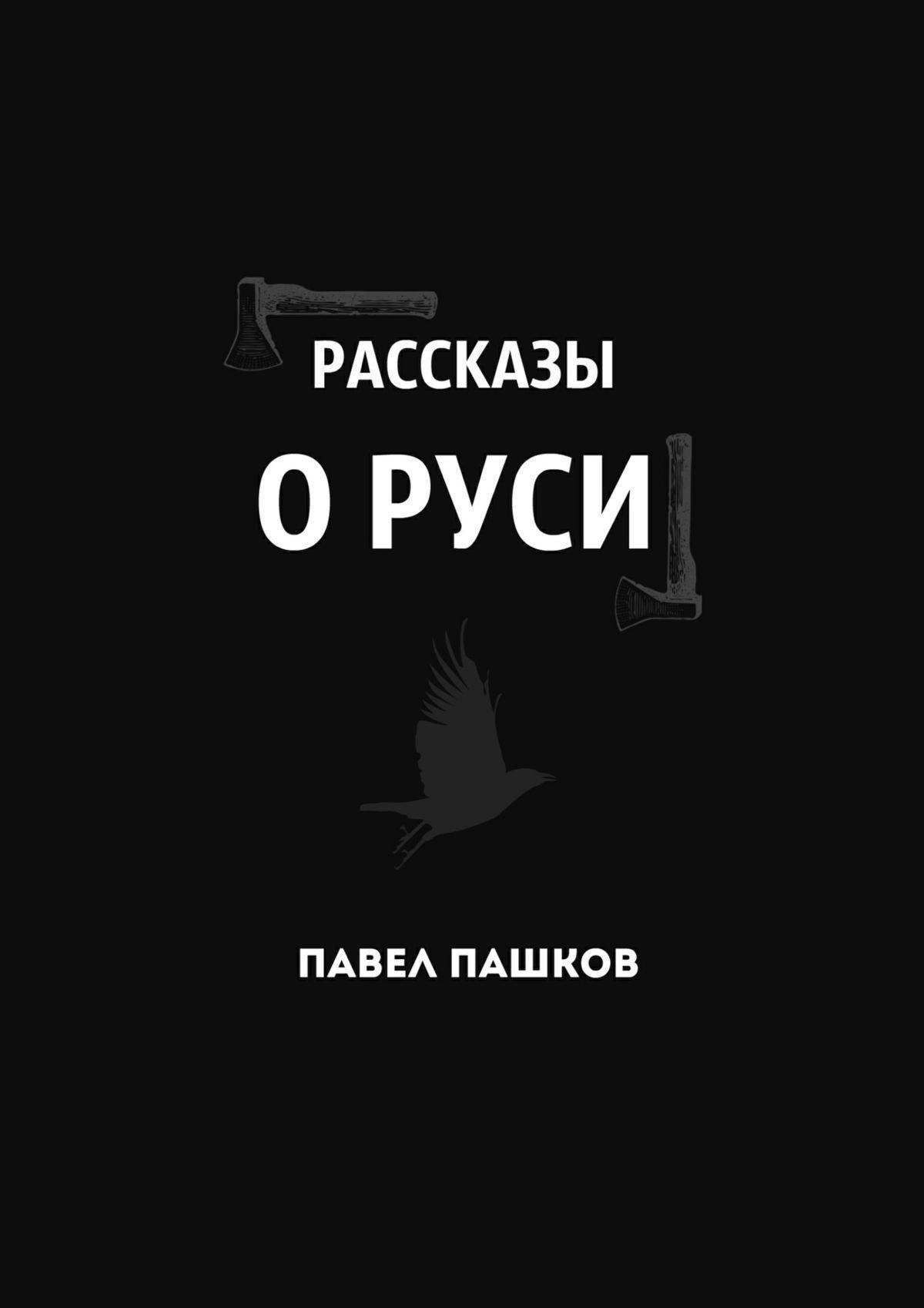 Павел Пашков - Рассказы о Руси