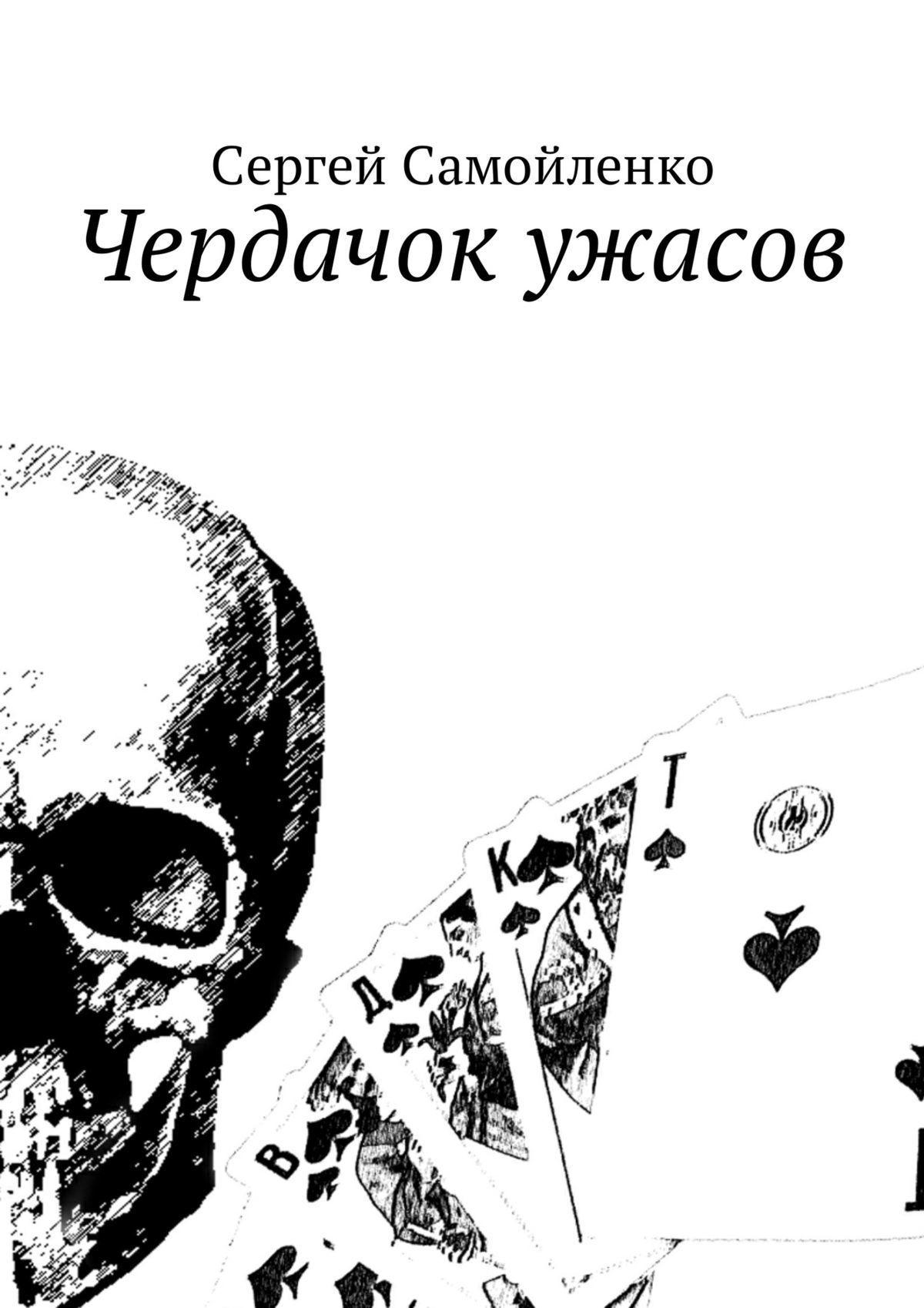 Сергей Самойленко Чердачок ужасов александер в загадочный незнакомец