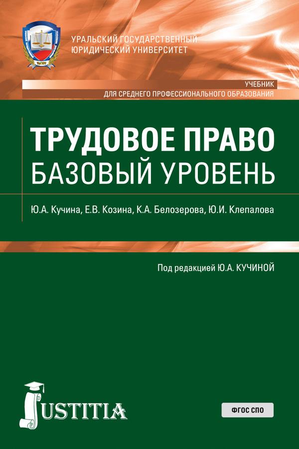 Юлия Кучина, Кристина Белозерова - Трудовое право. Базовый уровень
