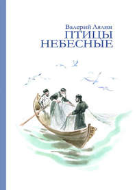 Валерий Лялин - Птицы небесные (сборник)