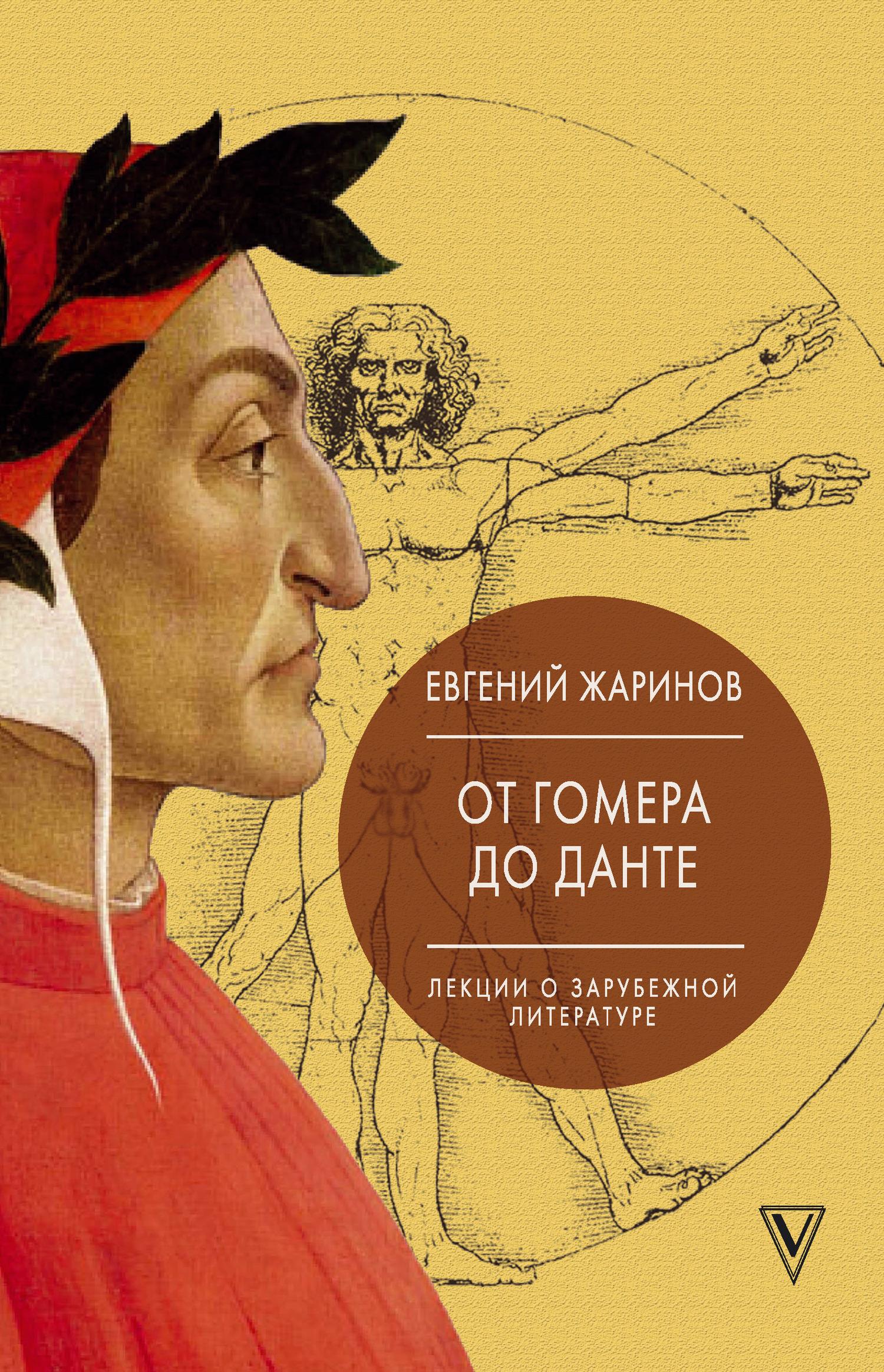 Евгений Жаринов. Лекции о зарубежной литературе. От Гомера до Данте
