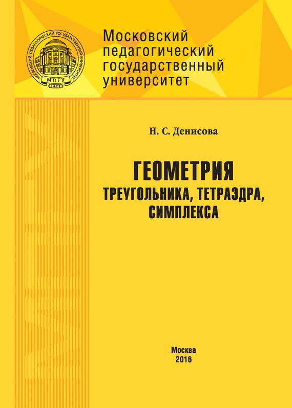 Н. С. Денисова Геометрия треугольника, тетраэдра, симплекса