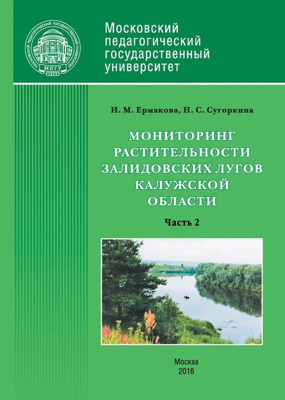 Инна Ермакова Мониторинг растительности Залидовских лугов Калужской области. Часть 2 цена
