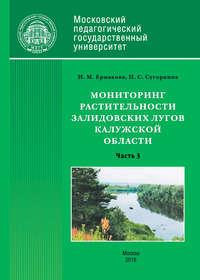 Инна Ермакова - Мониторинг растительности Залидовских лугов Калужской области. Часть 3