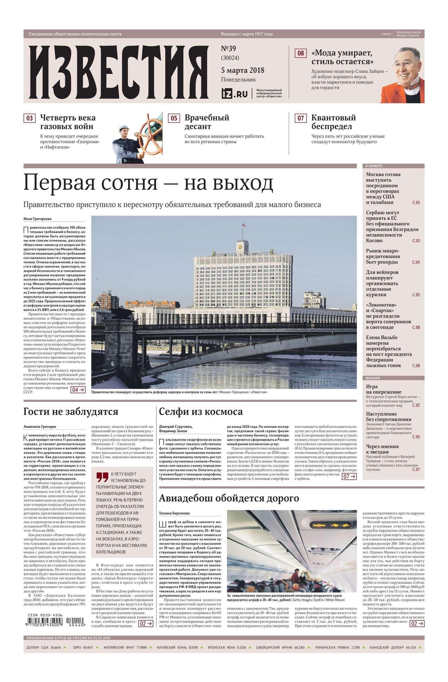 Известия 39-2018