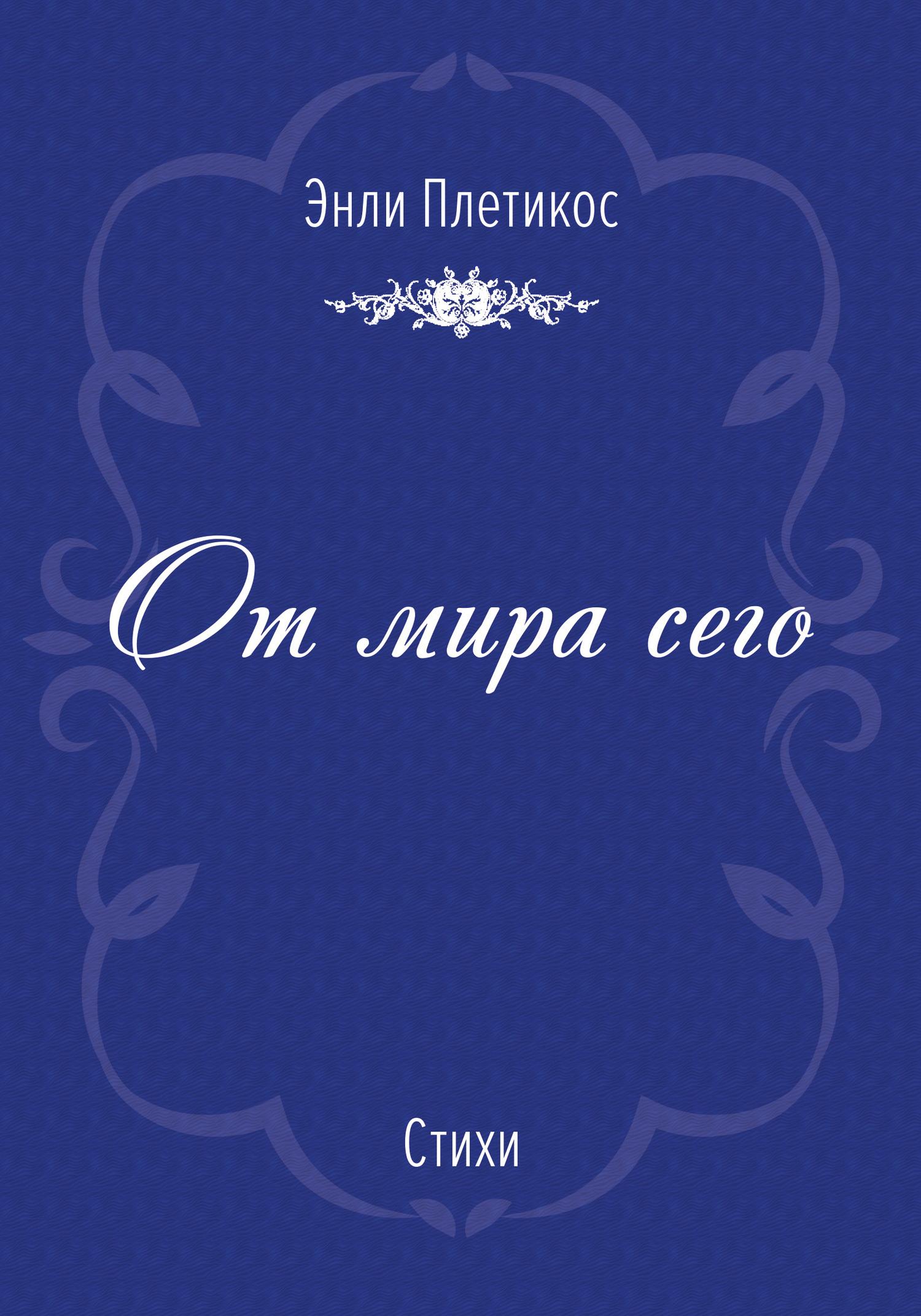 Энли Плетикос От мира сего (сборник) философы от мира сего