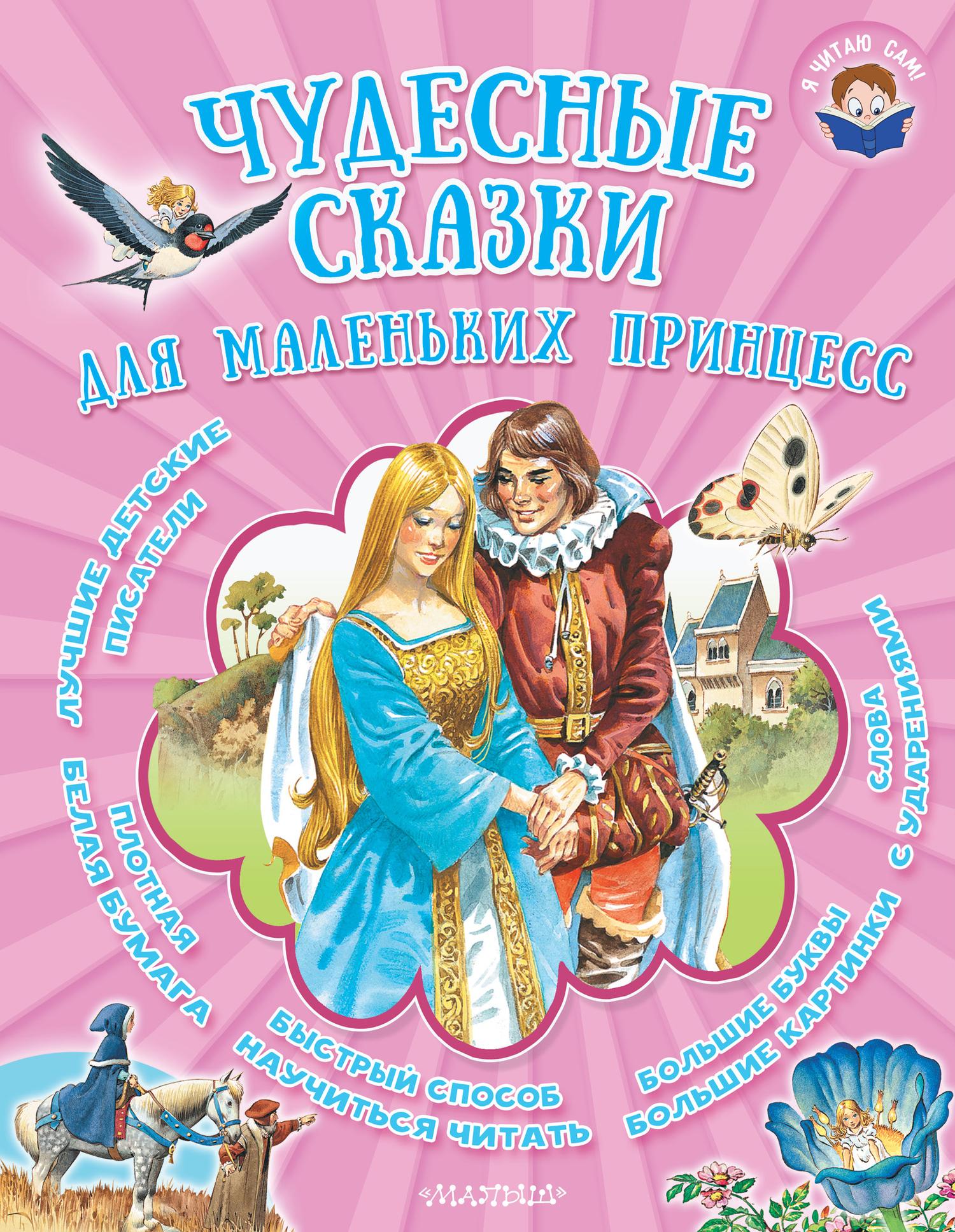Якоб и Вильгельм Гримм, Шарль Перро - Чудесные сказки для маленьких принцесс