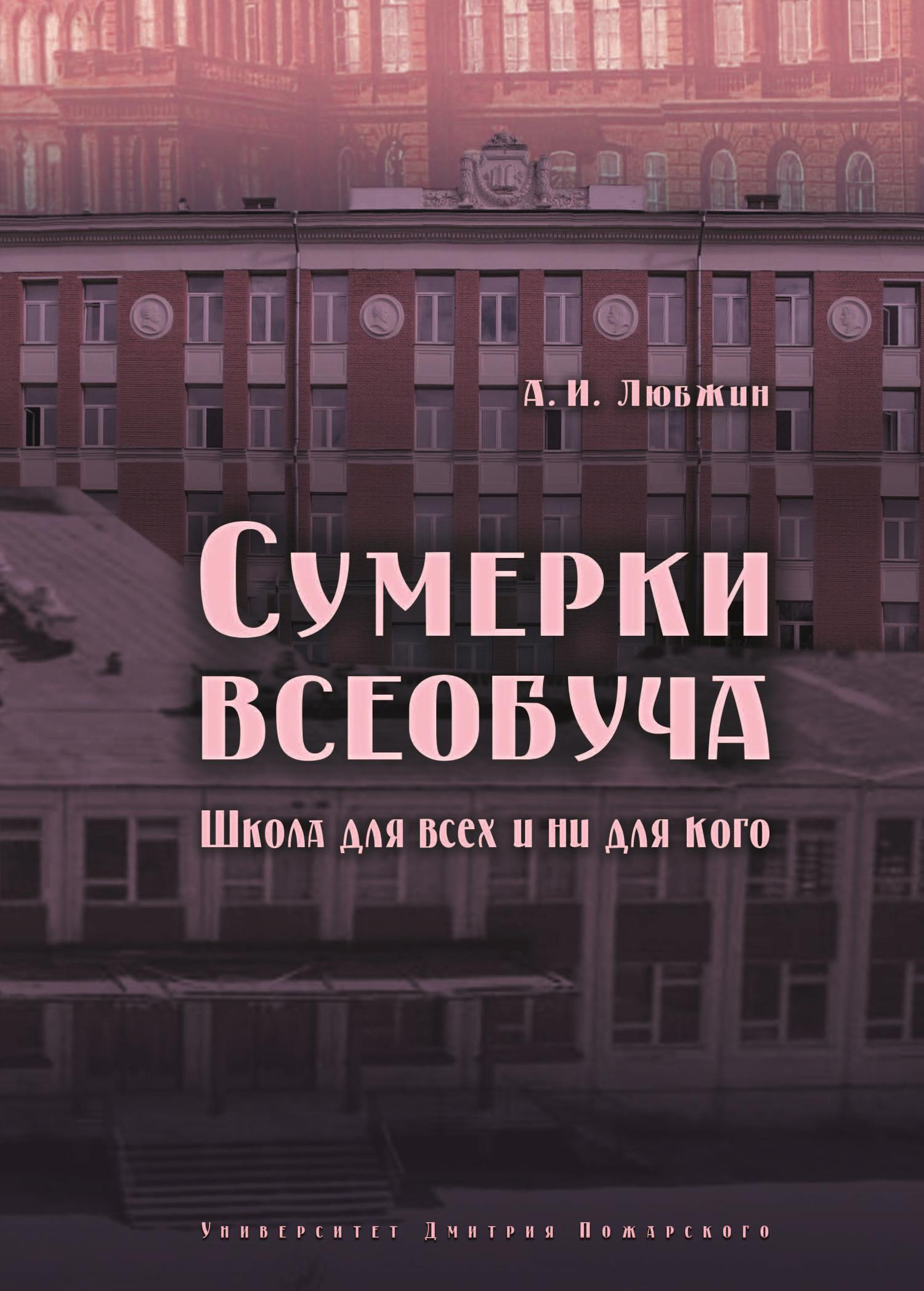 Алексей Любжин бесплатно
