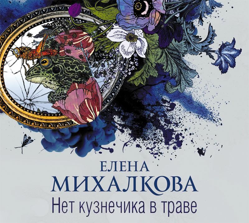 Елена Михалкова Нет кузнечика в траве михалкова елена ивановна михалкова под комплект настоящий детектив