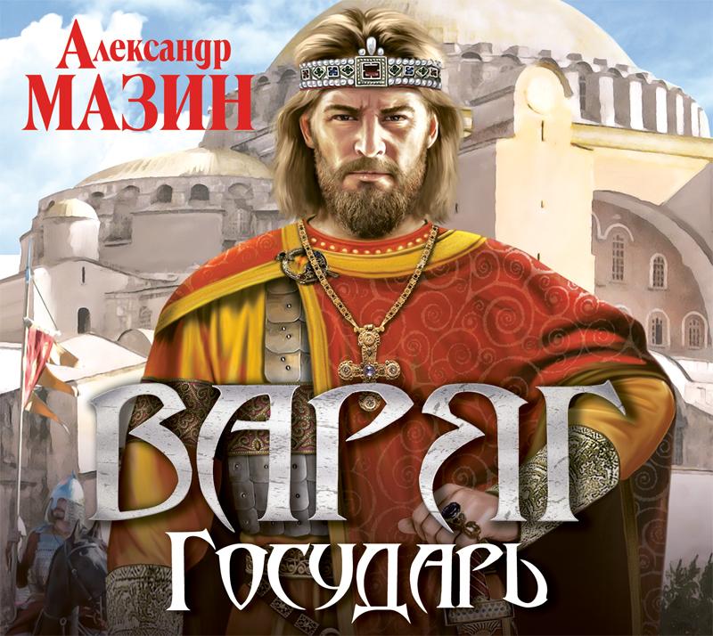 Александр Мазин. Государь