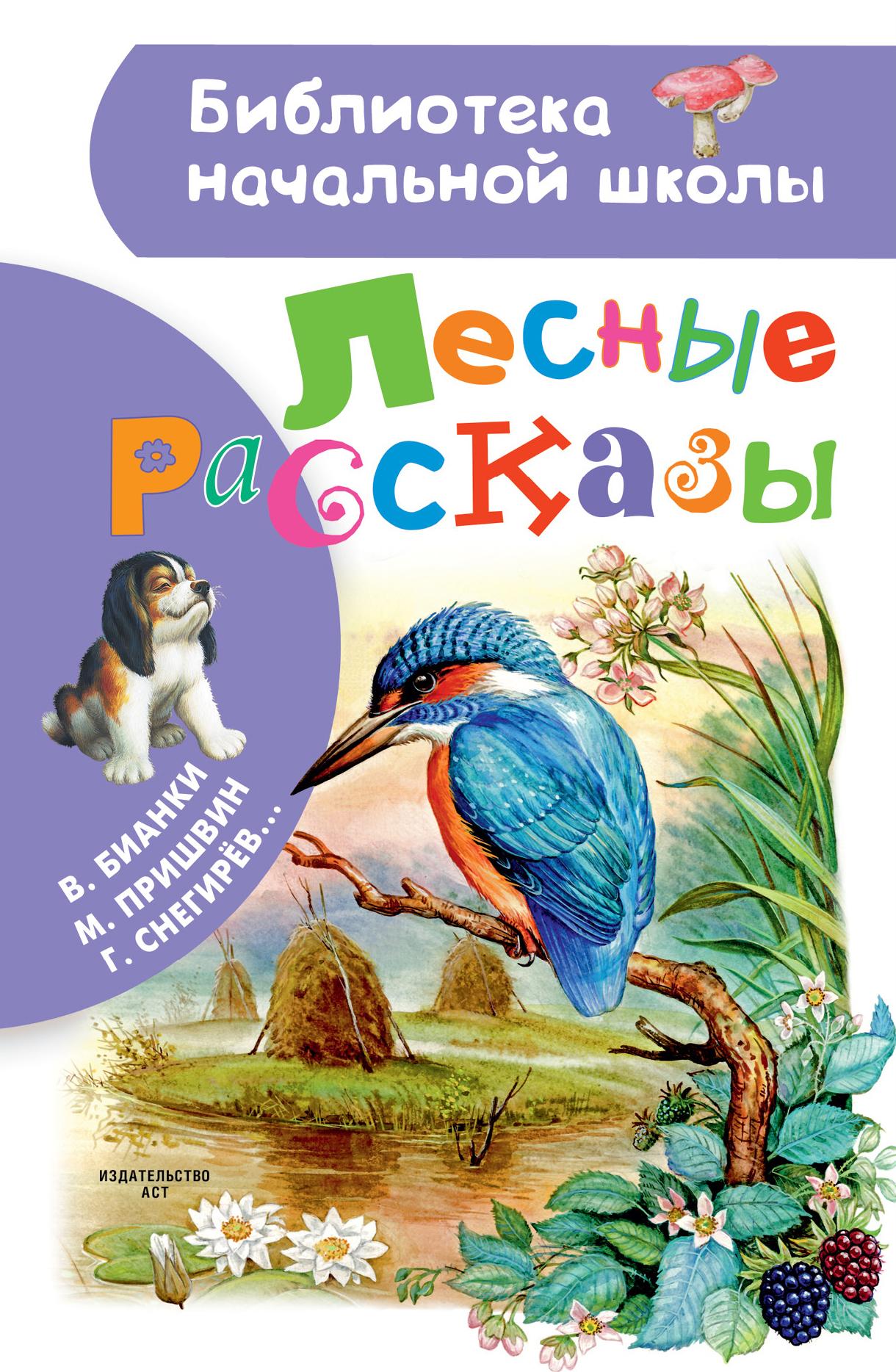 М. М. Пришвин бесплатно