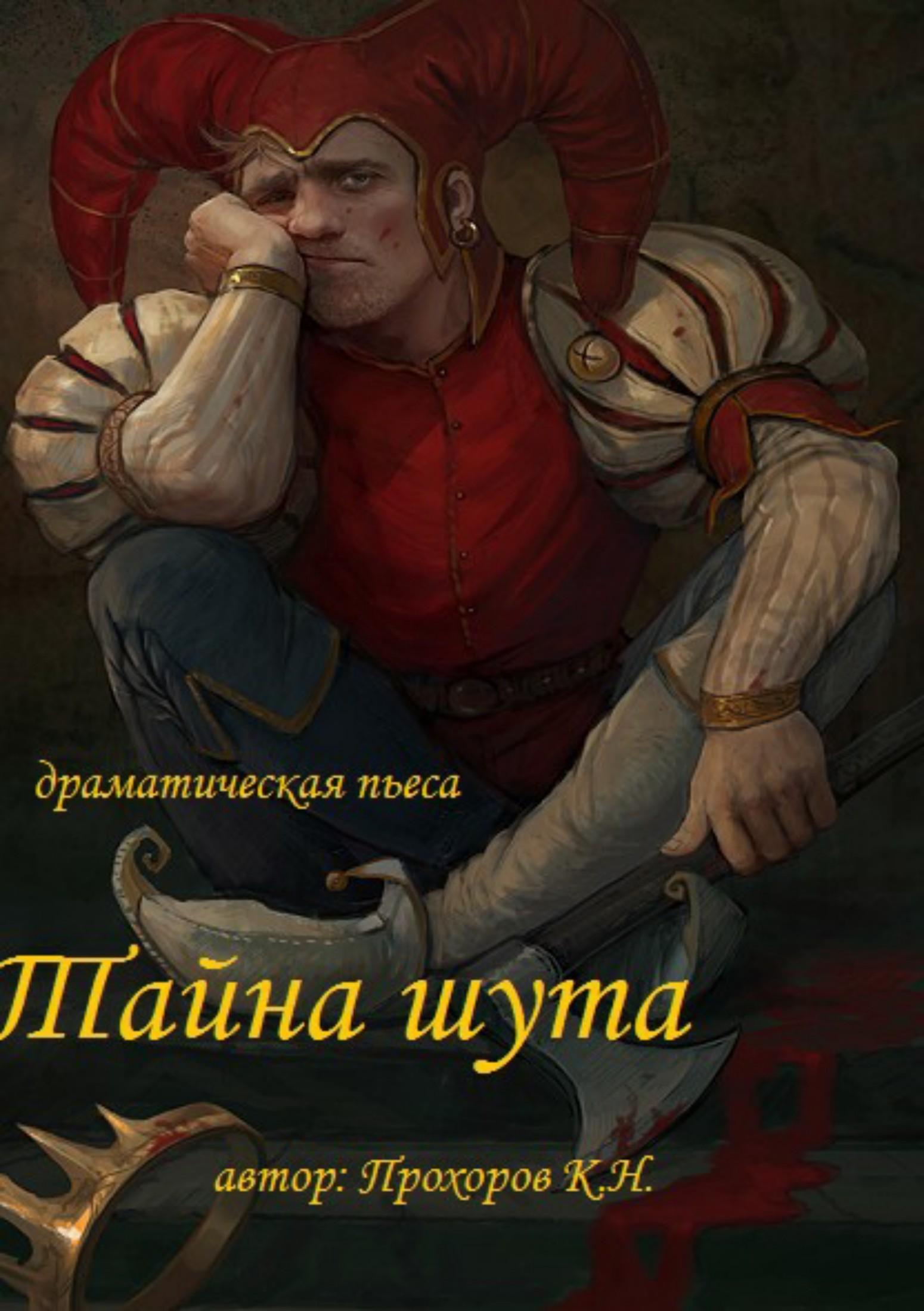 Константин Прохоров - Тайна шута