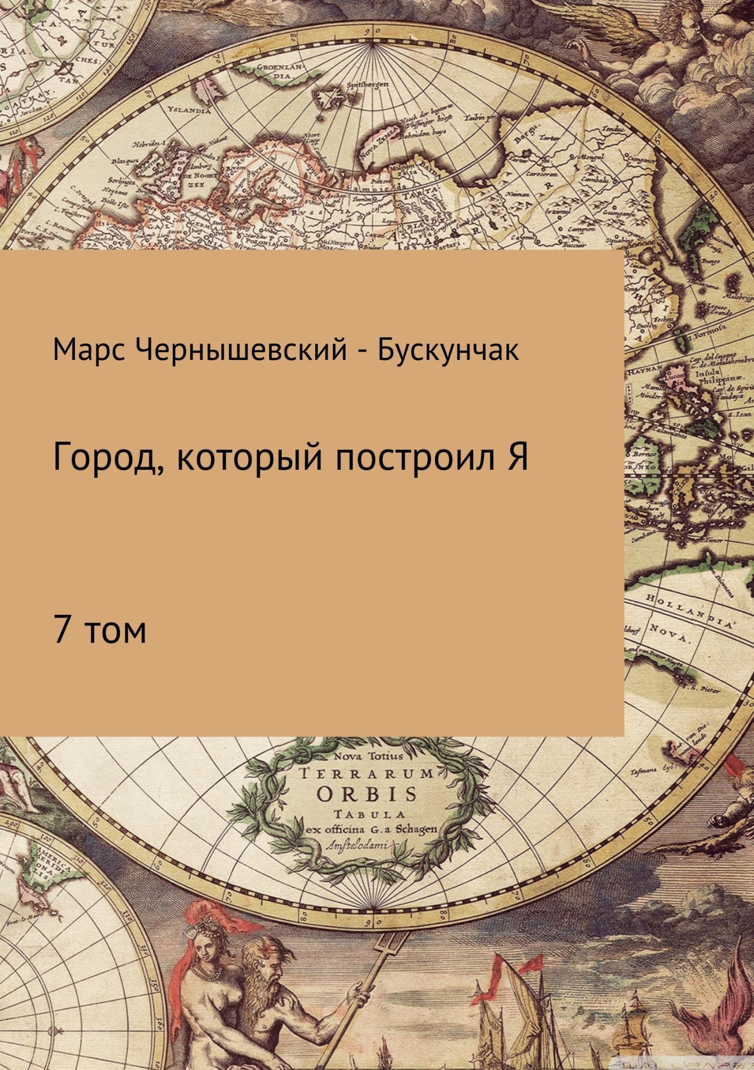 Марс Чернышевский – Бускунчак. Город, который построил Я. Сборник. Том 7