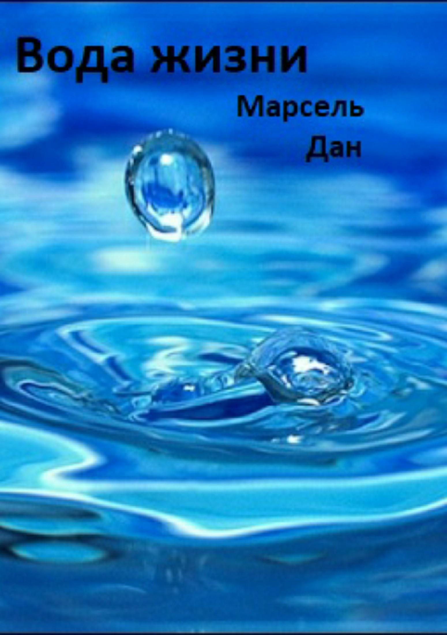 Марсель Дан - Вода жизни