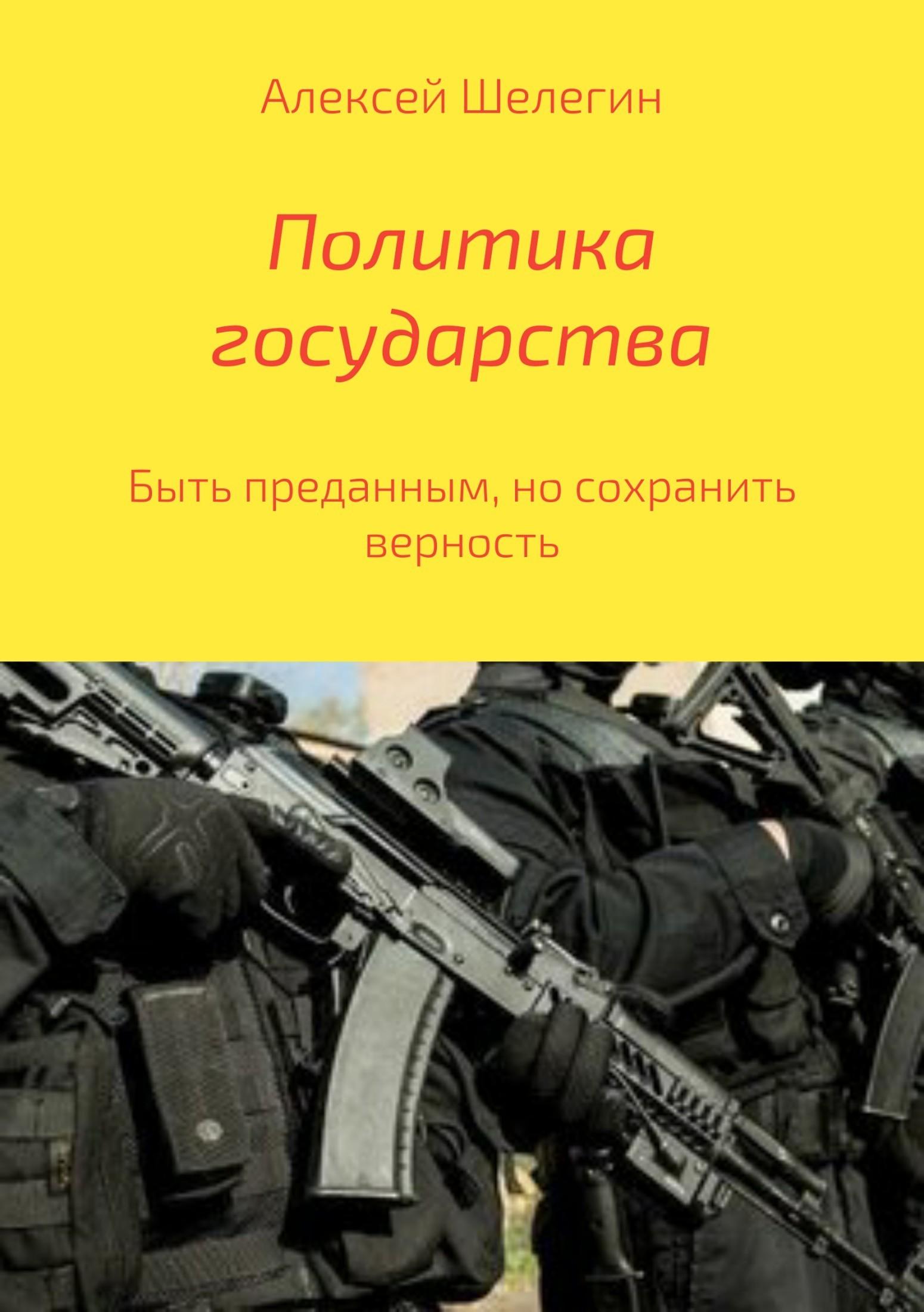Алексей Владимирович Шелегин. Политика государства