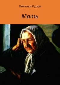 Наталья Рудой - Мать