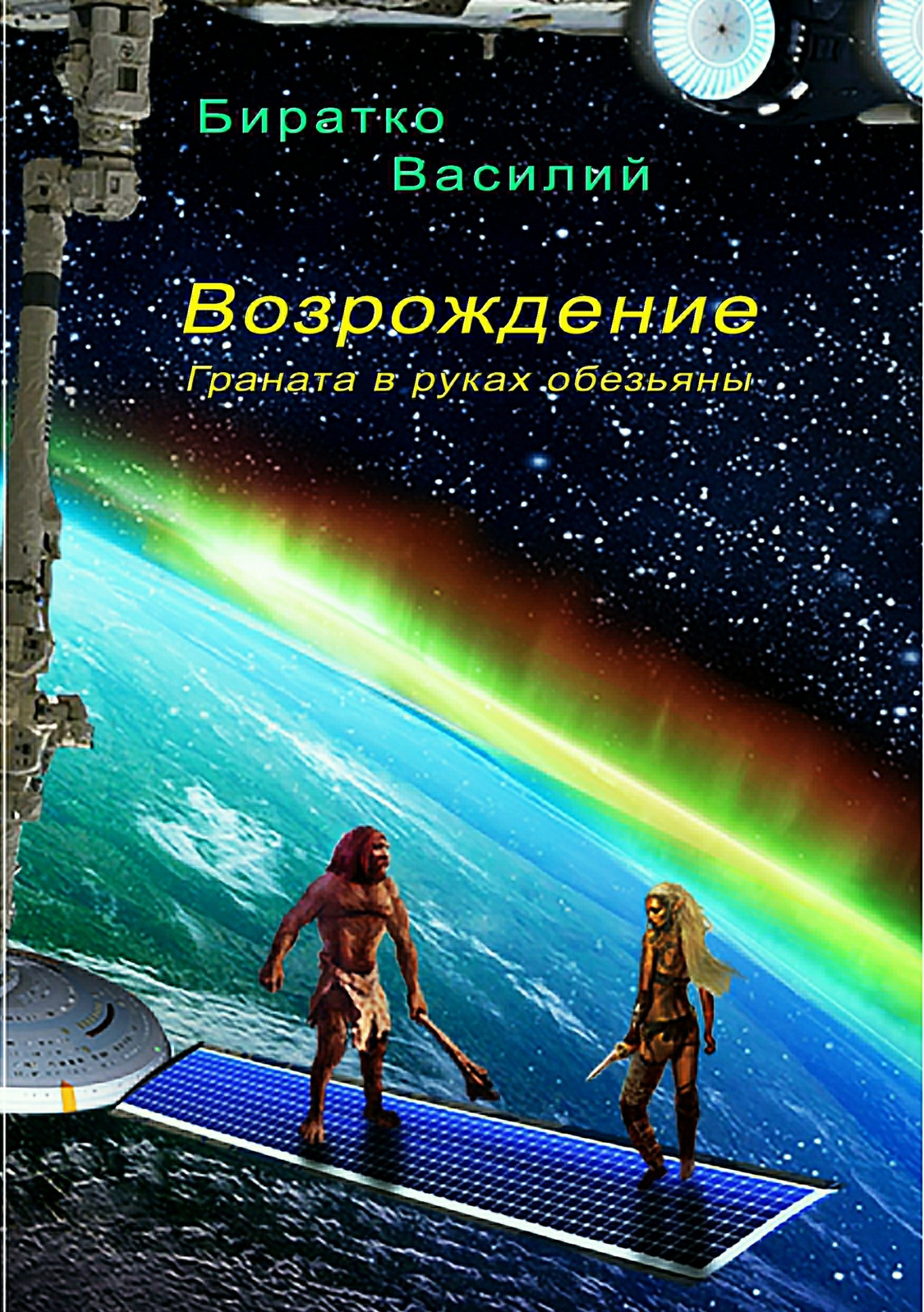 Василий Федорович Биратко. Возрождение, или Граната в руках обезьяны