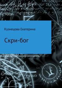 Екатерина Кузнецова - Скри-бог
