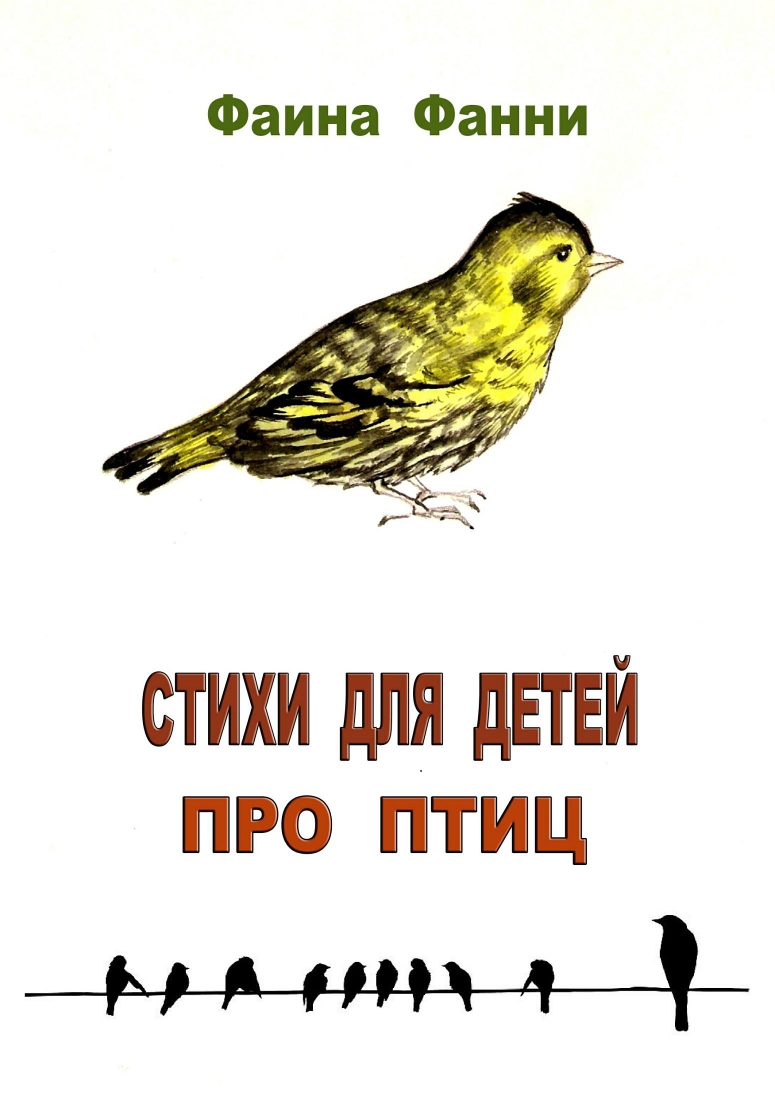 Фаина Фанни Стихи для детей про птиц цены онлайн