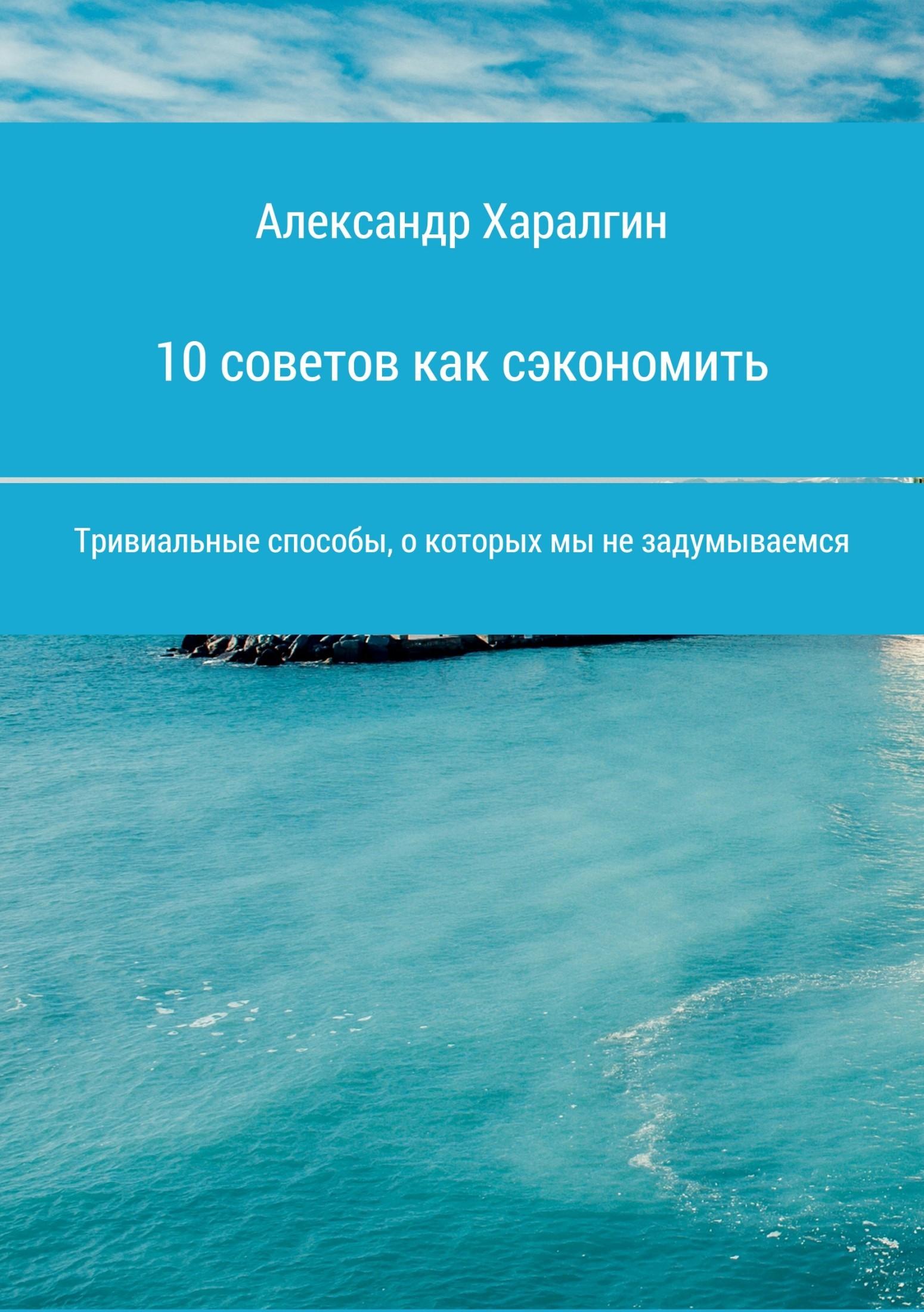 Александр Сергеевич Харалгин бесплатно