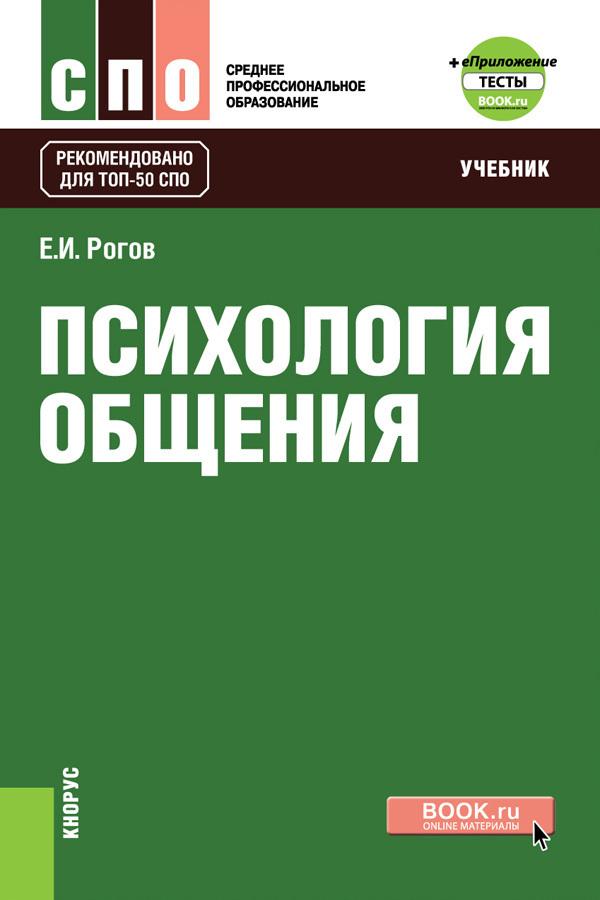 Е. И. Рогов Психология общения