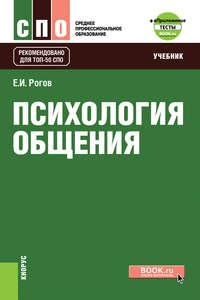 Е. И. Рогов - Психология общения