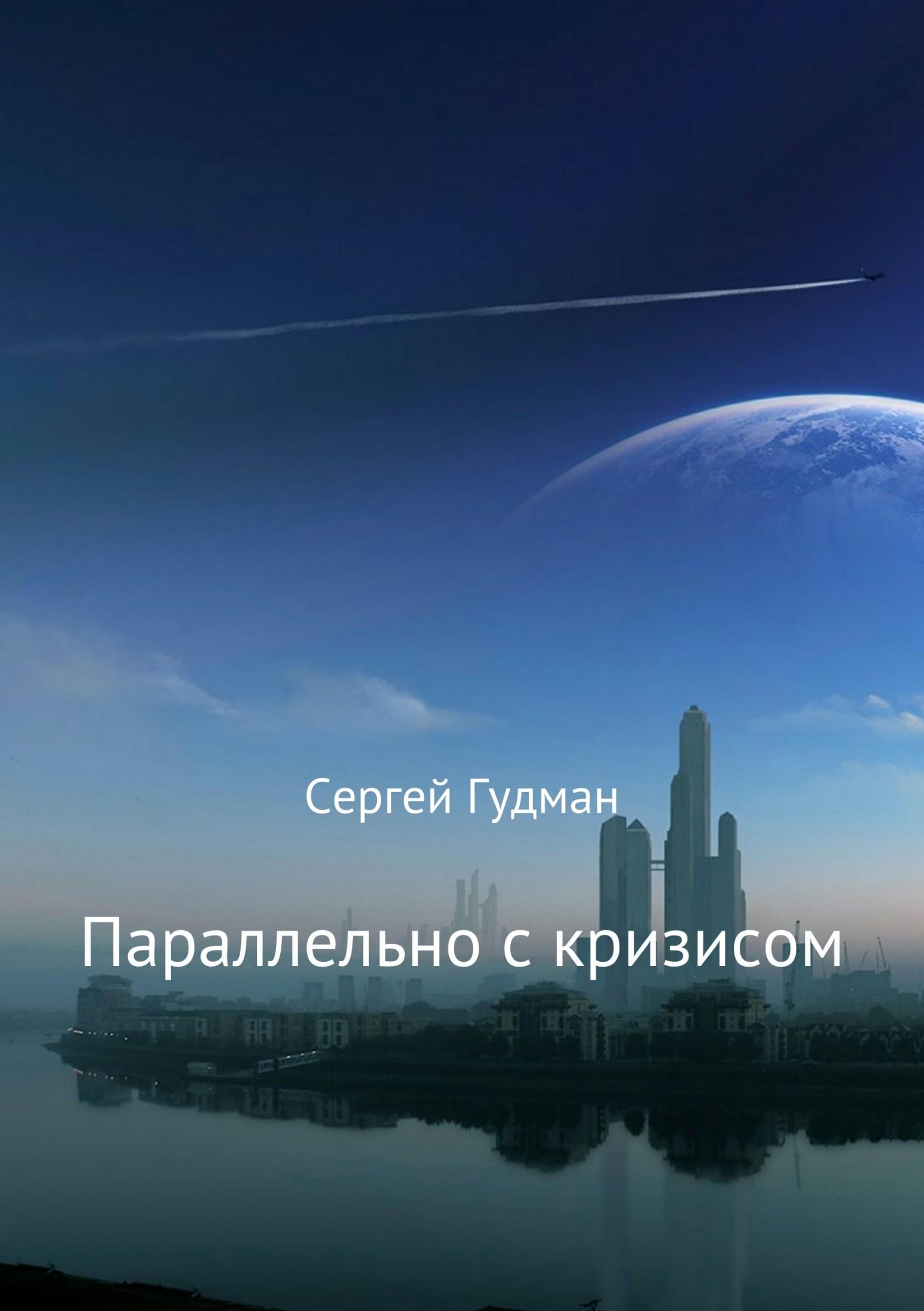 Сергей Гудман Параллельно с кризисом цена