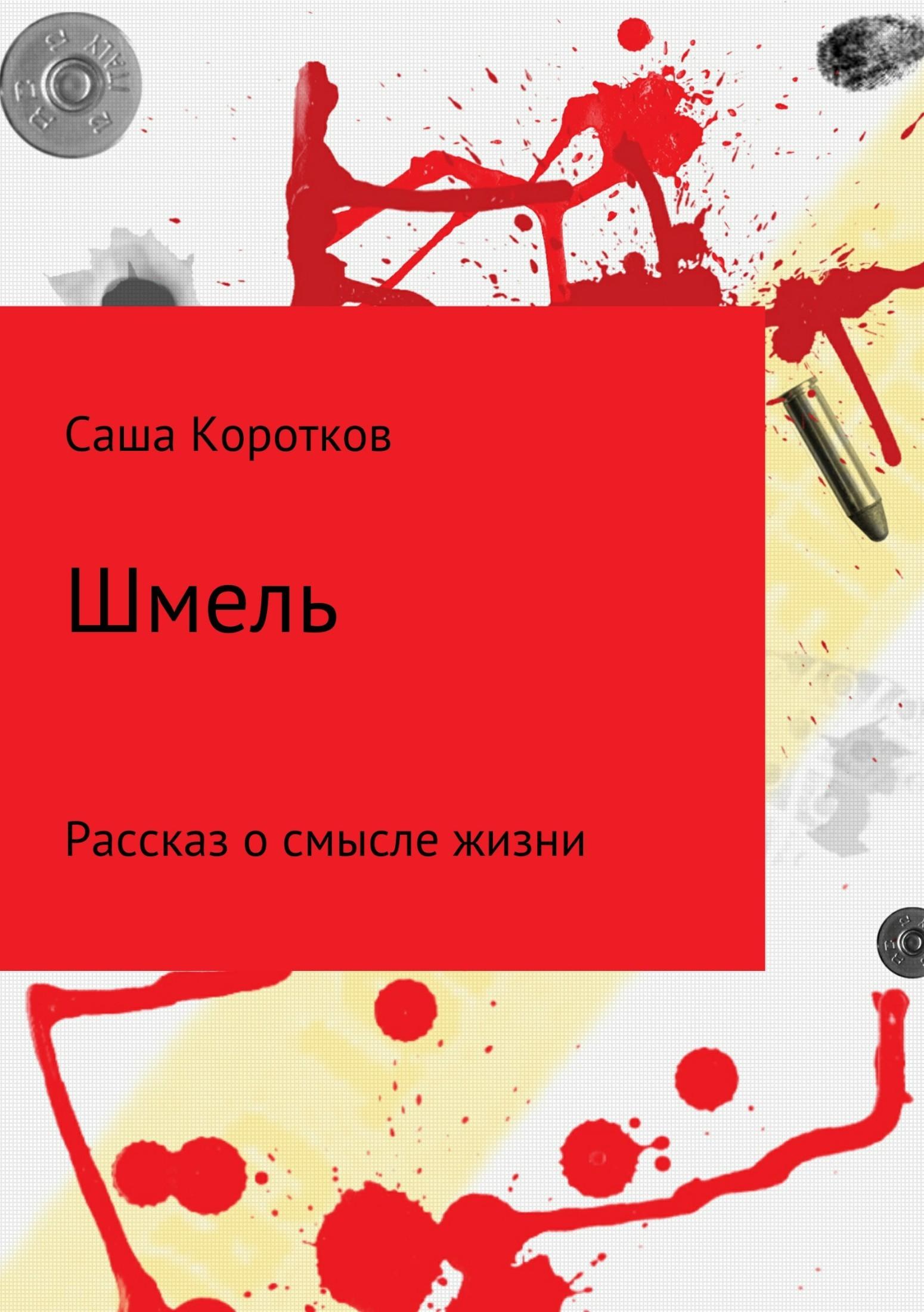 Александр Михайлович Коротков Шмель авраменко александр михайлович падальщик