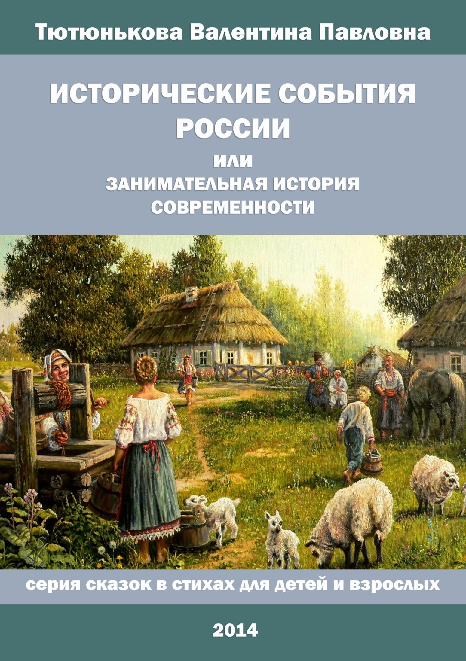Валентина Павловна Тютюнькова бесплатно